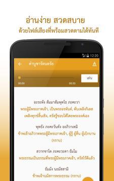 บทสวดมนต์เสียงและแปล ฟรี apk screenshot