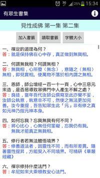 有眾生書集 apk screenshot