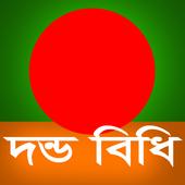 দন্ডবিধি (Penal Code of BD) icon