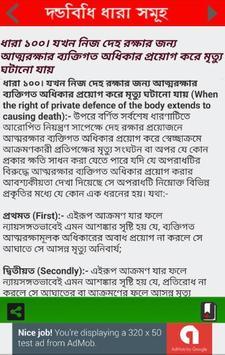 দন্ডবিধি (Penal Code of BD) apk screenshot