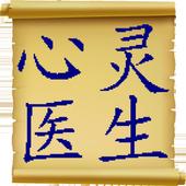 心灵文章2 icon