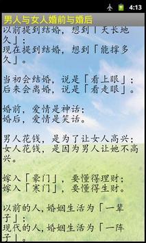 心灵文章2 apk screenshot