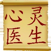 心灵文章1 icon