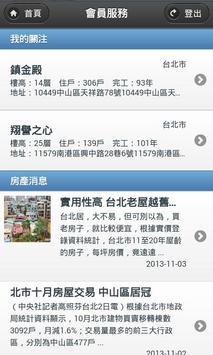 台灣唯一不動產實價登錄之實價履歷,產權基本資料及居家地質查詢 apk screenshot