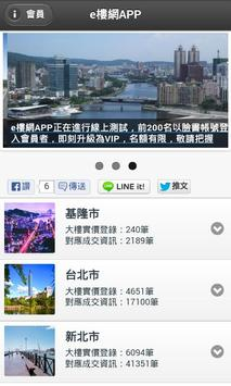台灣唯一不動產實價登錄之實價履歷,產權基本資料及居家地質查詢 poster