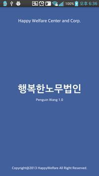노무근무일정조회 poster