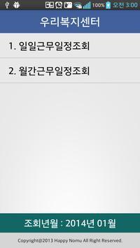 노무근무일정조회 apk screenshot