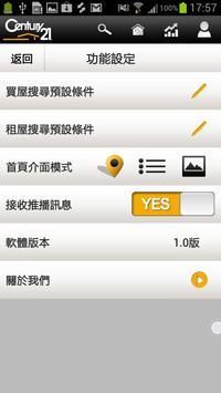 21世紀不動產行動看屋 apk screenshot