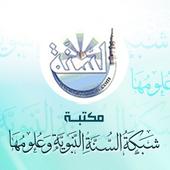 مكتبة السنة النبوية وعلومها icon