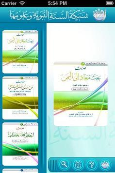 مكتبة السنة النبوية وعلومها apk screenshot