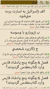 Persian in the bible(Persian) apk screenshot