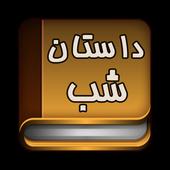 داستان شب (+930 داستان) icon