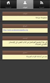 المعين - فصل في علم الأدوية apk screenshot