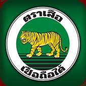 Tiger Bookstore icon