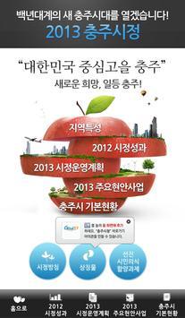 2013 충주시정 poster