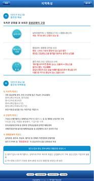2013 충주시정 apk screenshot