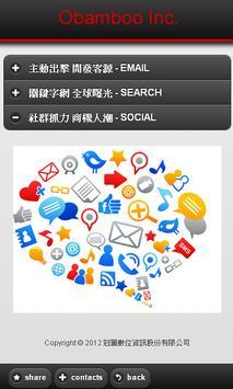 推廣專頁 apk screenshot