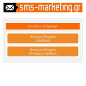 Sms-Marketing.gr | GetContacts icon