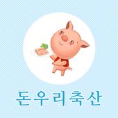 (주)돈우리축산 돼지고기 삼겹살 목살 전지 갈비 등갈비 icon