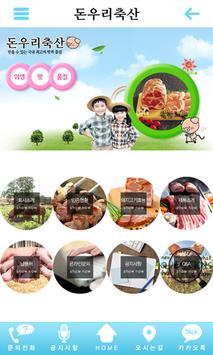 (주)돈우리축산 돼지고기 삼겹살 목살 전지 갈비 등갈비 poster