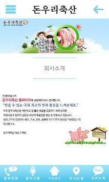 (주)돈우리축산 돼지고기 삼겹살 목살 전지 갈비 등갈비 apk screenshot