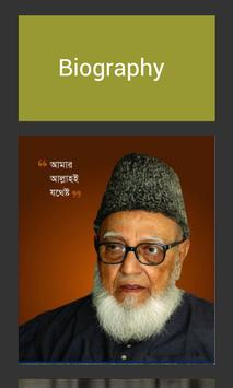 Prof. Ghulam Azam apk screenshot
