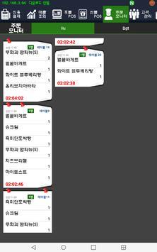 PIGCounter POS(Point of Sales) apk screenshot
