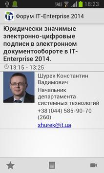 Форум IT-Enterprise apk screenshot