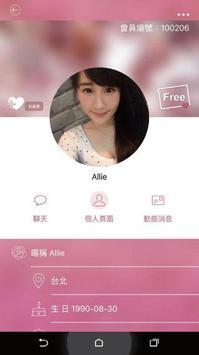 陌生交友(亞洲)-男歡女愛就此神展開 apk screenshot