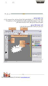 تعلم فوتوشوب apk screenshot