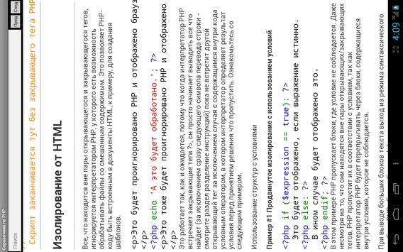 Справочник PHP apk screenshot