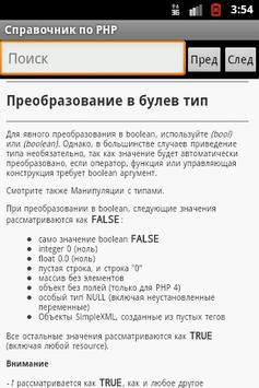 Справочник PHP poster