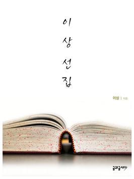 이상 선집 poster