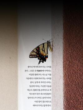 이상 선집 apk screenshot