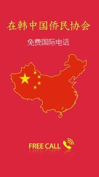 중국재한교민협회 무료국제전화 poster