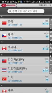 중국재한교민협회 무료국제전화 apk screenshot