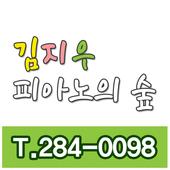 김지우 피아노의숲 icon