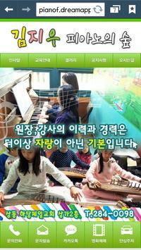 김지우 피아노의숲 poster