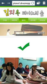김지우 피아노의숲 apk screenshot