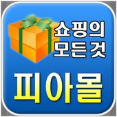 피아몰 icon