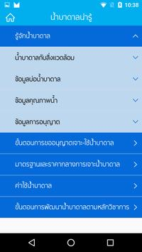 Badan4Thai apk screenshot
