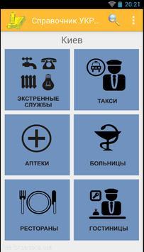 Справочник УКРАИНЫ poster