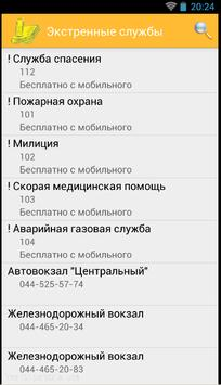 Справочник УКРАИНЫ apk screenshot