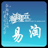 瀚海易淘 icon