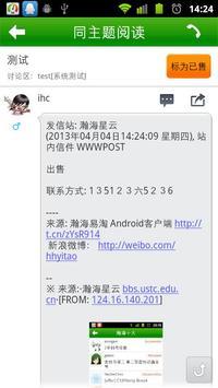 瀚海易淘 apk screenshot