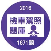 2017 機車駕照題庫 icon