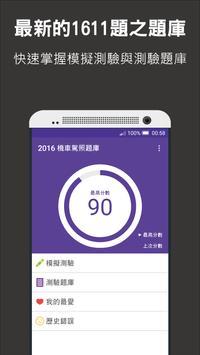 2017 機車駕照題庫 poster