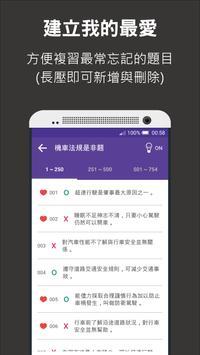2017 機車駕照題庫 apk screenshot