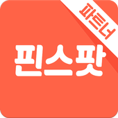 핀스팟 파트너앱 icon