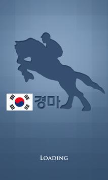 한국경마 poster